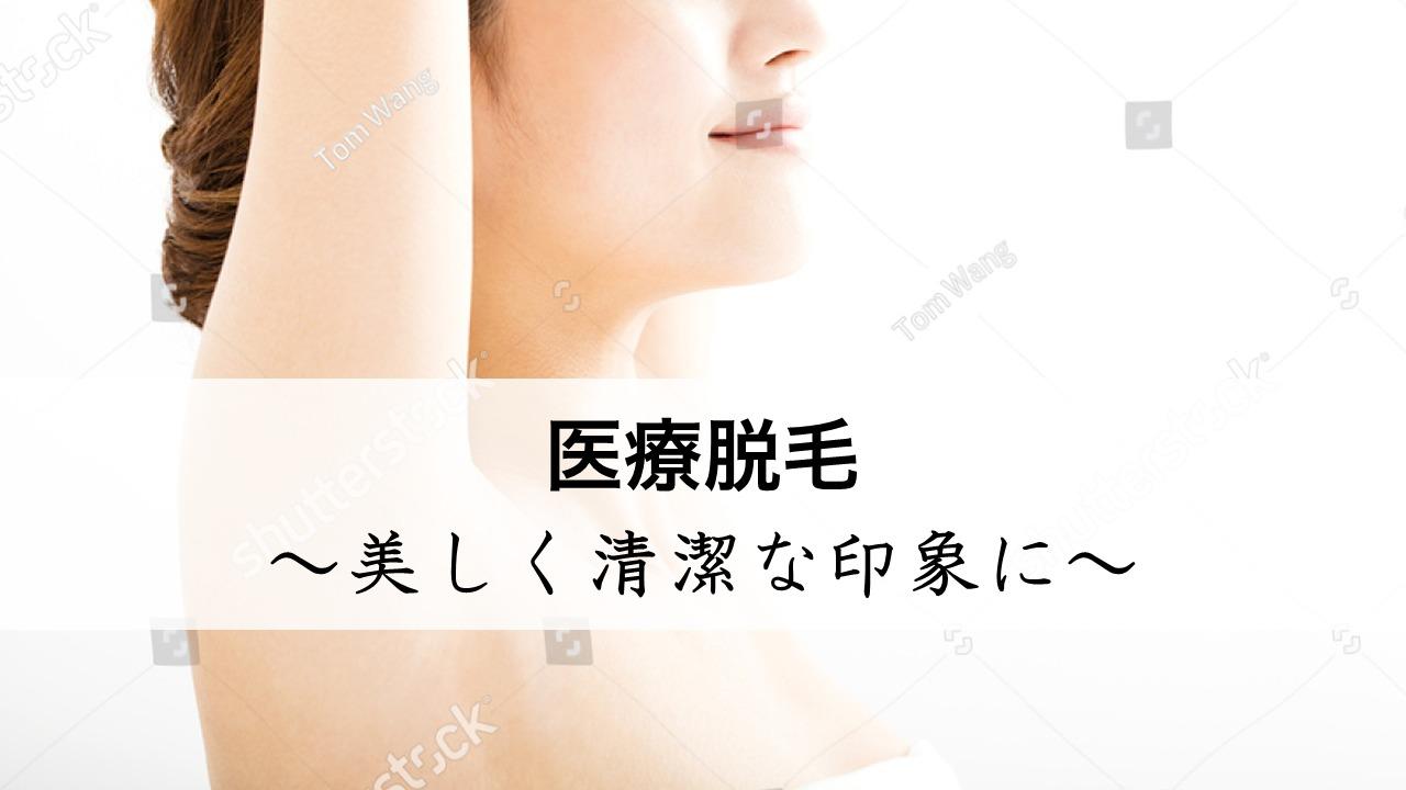 【医療脱毛】治療の流れをご説明⭐