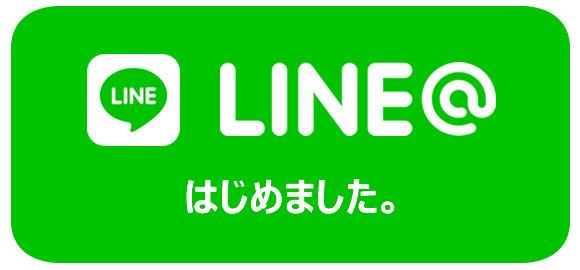 【LINE限定】3月のみ🌼ゲリラ祭開催中