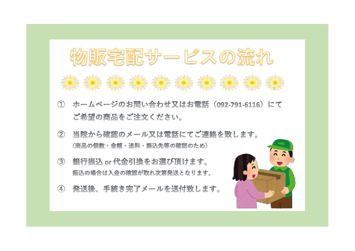 【 NEW 】物販宅配サービス開始🚚