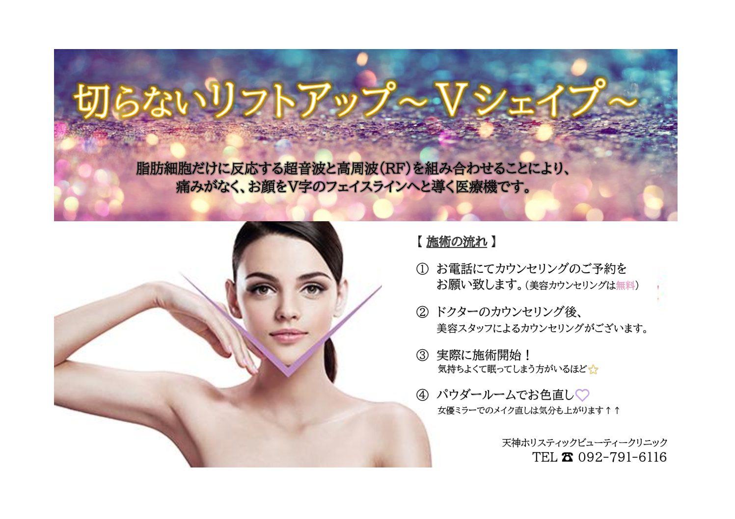 【美容】たるみ・小顔治療🐰Vシェイプ