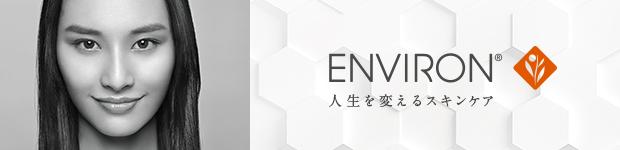 【取扱い化粧品】人生を変えるスキンケア~エンビロン~