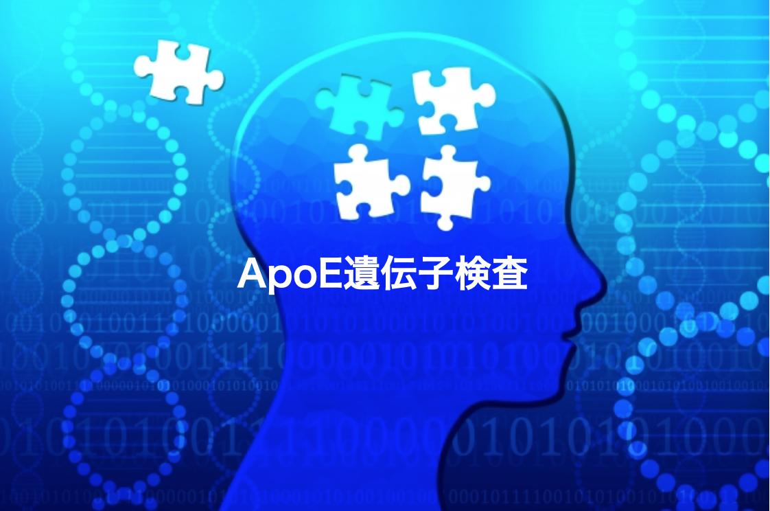 認知症の遺伝傾向を知り、予防する時代!!〜ApoE遺伝子検査とは